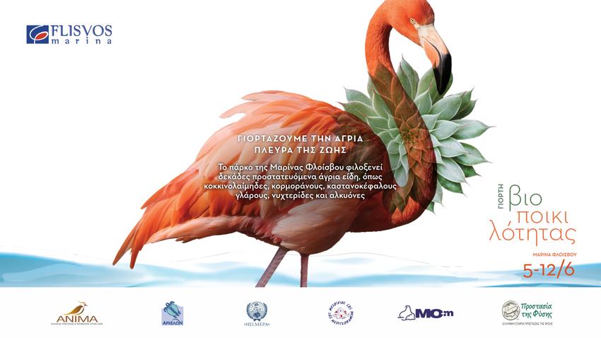 Η Μαρίνα Φλοίσβου γιορτάζει την «άγρια πλευρά» της ζωής! | Γιορτή Βιοποικιλότητας
