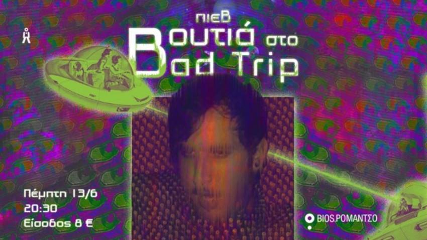 ΠΙΕΒ / Βουτιά στο bad trip