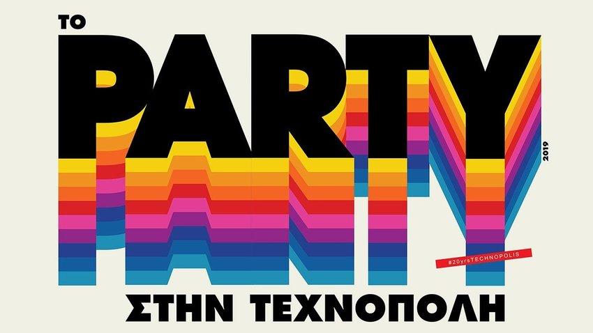 Ένα μεγάλο PARTY για τα 20 χρόνια της Τεχνόπολης!