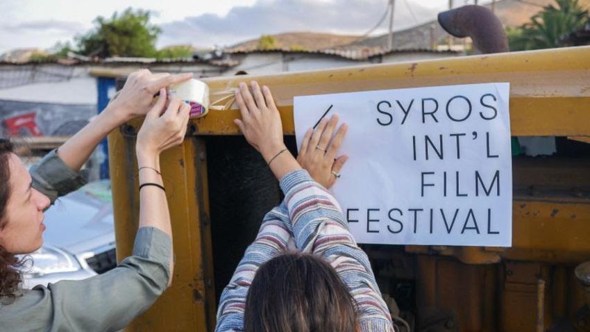 7ο Διεθνές Φεστιβάλ Κινηματογράφου Σύρου - Overexposure