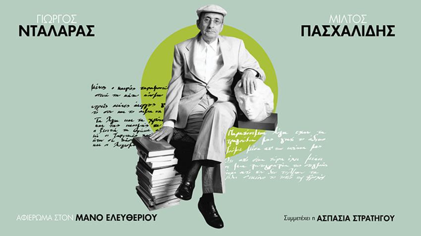 Νταλάρας & Πασχαλίδης σε ένα αφιέρωμα στον Μάνο Ελευθερίου