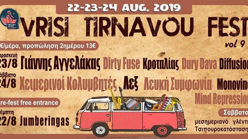 9ο Festival Βρύσης Τυρνάβου