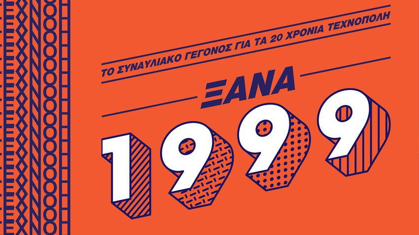 ΞΑΝΑ 1999 | Τραγουδάμε για τα 20 χρόνια Τεχνόπολη!