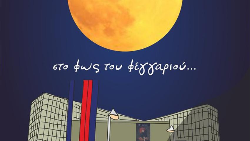 Το αυγουστιάτικο φεγγάρι στην Πινακοθήκη Λάρισας