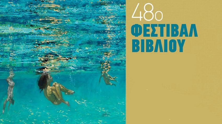 48ο Φεστιβάλ Βιβλίου στο Ζάππειο!