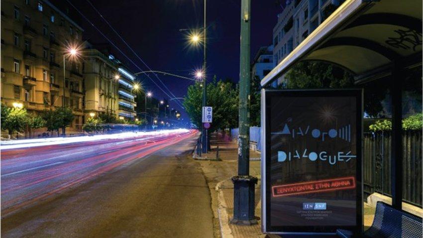ΔΙΑΛΟΓΟΙ: Ξενυχτώντας στην Αθήνα