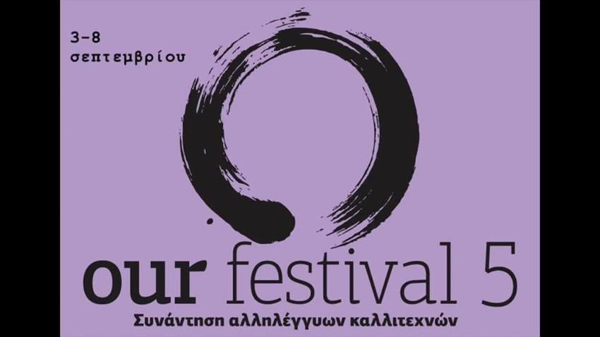 Our Festival 5 στη Ρεματιά Χαλανδρίου