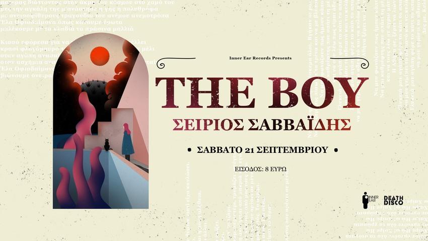Ο The Boy συναντά τον Σείριο Σαββαΐδη στη Death Disco!
