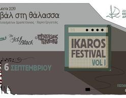 Ikaros Festival Vol.1 στα Λιπάσματα!