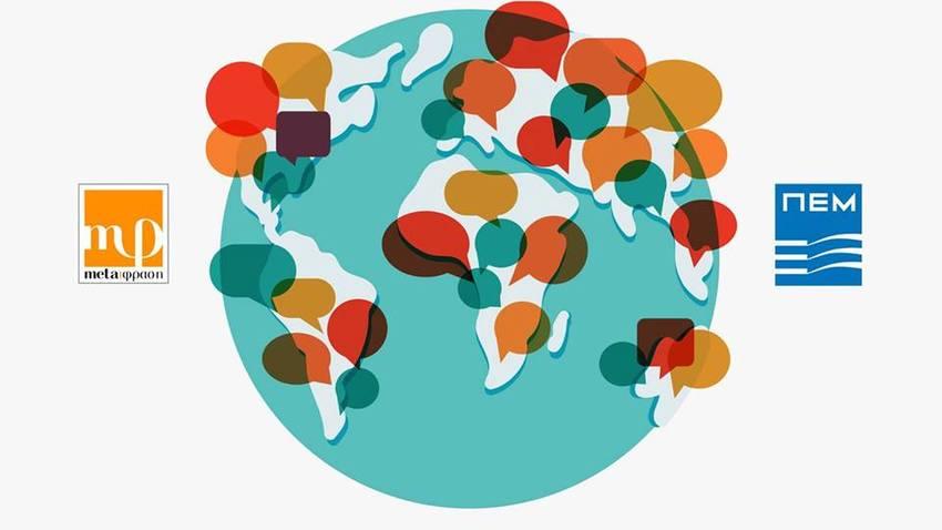 Παγκόσμια Ημέρα Μετάφρασης 2019