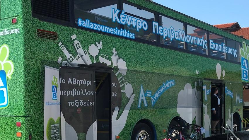 Κινητό Κέντρο Περιβαλλοντικής Εκπαίδευσης και Ανακύκλωσης στο Παιδικό Μουσείο Αθήνας