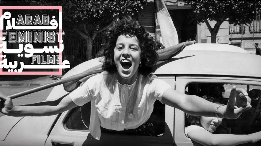 Arab Feminist Films   Σειρά Προβολών