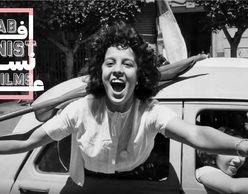 Arab Feminist Films | Σειρά Προβολών
