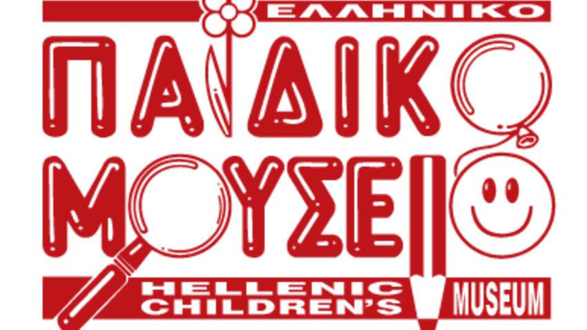 Το Ελληνικό Παιδικό Μουσείο συμμετέχει στον εορτασμό της Ευρωπαϊκής Ημέρας Γλωσσών 2019