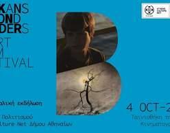 Balkan Beyond Borders BESTS | Ταινίες μικρού μήκους