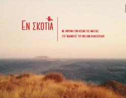 Εν σκοτία :: Ομάδα Νοσταλγία