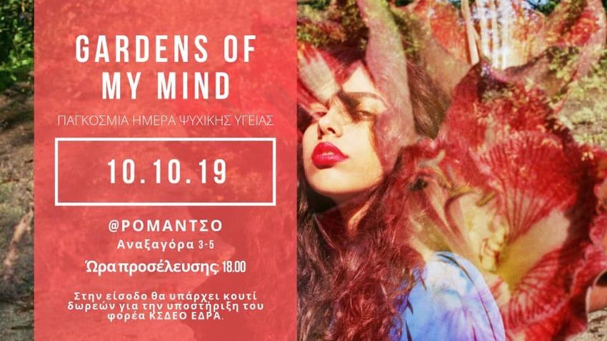 Gardens of my mind | Τέχνη για την Ημέρα Ψυχικής Υγείας
