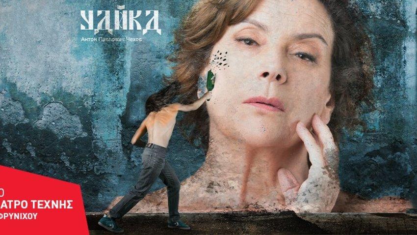 «Ο γλάρος» | Σκην.: Γιάννης Παρασκευόπουλος