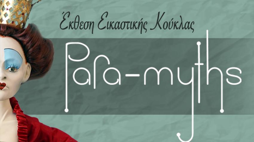 Para-myths | Έκθεση εικαστικής κούκλας
