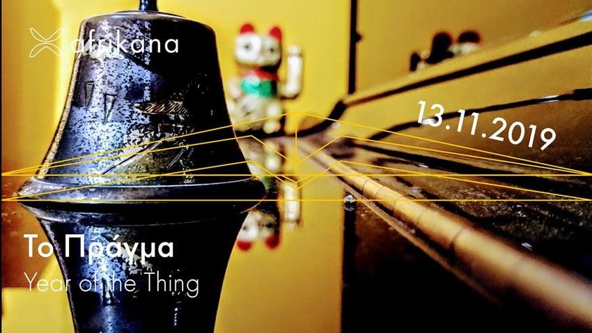 Το Πράγμα: Year of the Thing