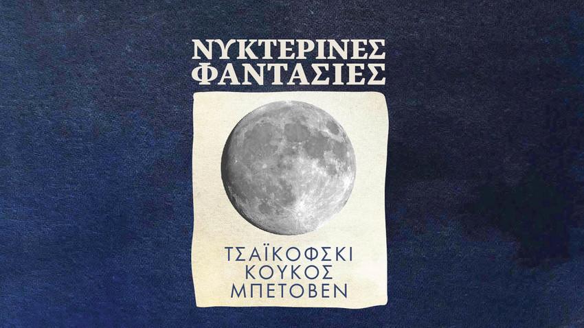 Νυχτερινές Φαντασίες στο Μουσείο Μπενάκη