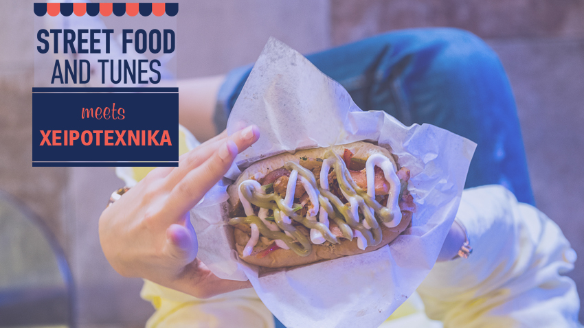Τα Street Food and Tunes στην Χειροτέχνικα 2019!
