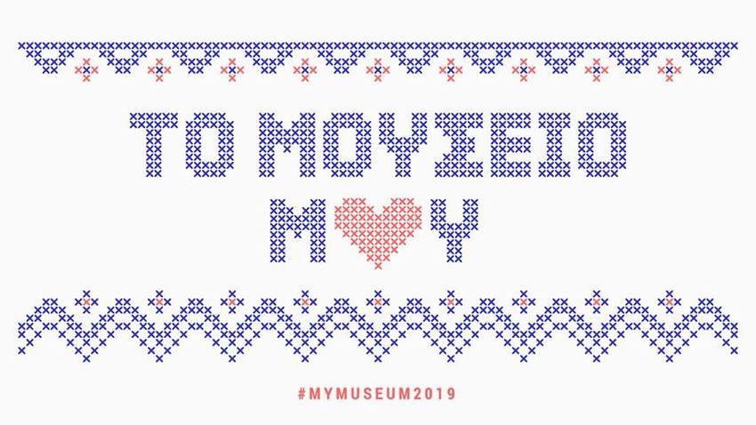 Συνέδριο: «Το Μουσείο ως Σημείο Συνάντησης»