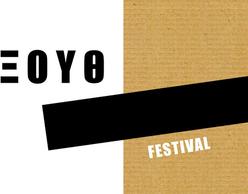 Οι «αναδυόμενες διαφορετικότητες» του Ξουθ festival!