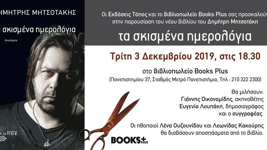 Παρουσίαση βιβλίου: Δημ. Μητσοτάκης, «Τα σκισμένα ημερολόγια»