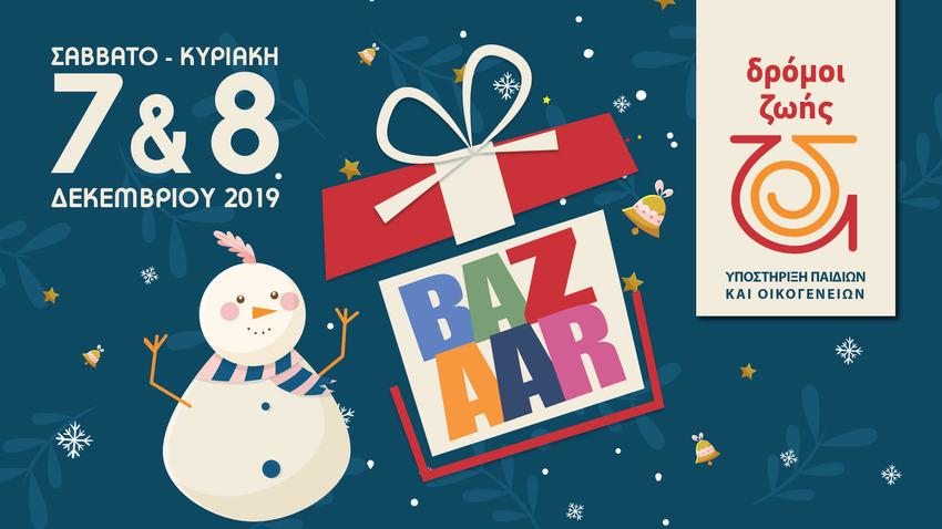 Δρόμοι Ζωής | Χριστουγεννιάτικο Bazaar 2019