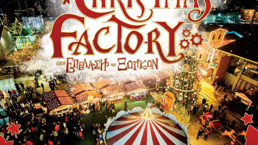 The Christmas Factory και η Επέλαση των Ξωτικών στην Τεχνόπολη Αθηνών