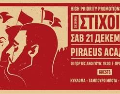 ΣΤΙΧΟΙΜΑ 20 years Anniversary στο Piraeus 117 Academy!