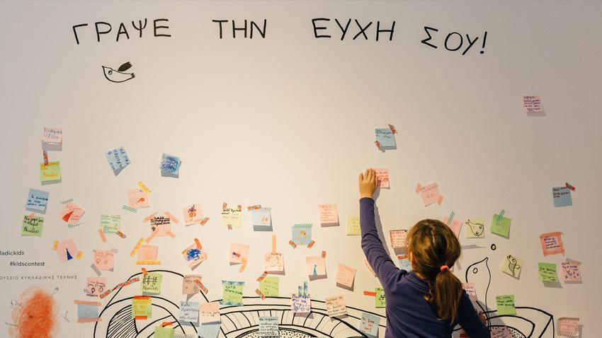 Τα Χριστούγεννα των παιδιών στο Μουσείο Κυκλαδικής Τέχνης