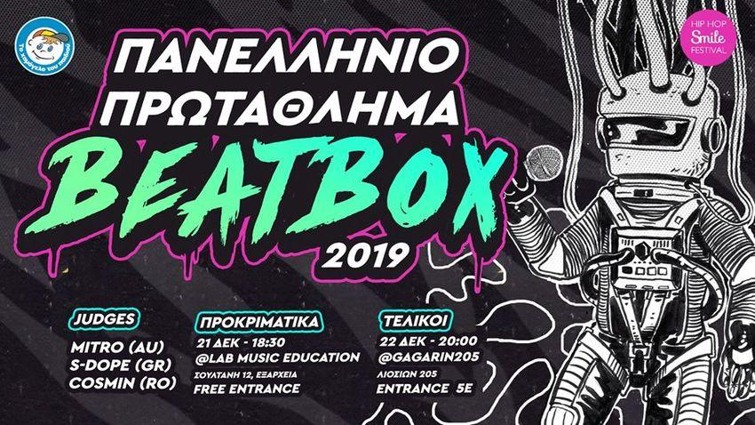 Πανελλήνιο Πρωτάθλημα Beatbox 2019 στο Hip Hop Smile Festival