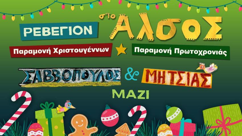 Ρεβεγιόν Χριστουγέννων και Πρωτοχρονιάς με Σαββόπουλο και Μητσιά στο Άλσος