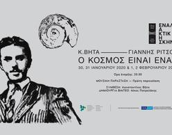 K.BHTA - Γιάννης Ρίτσος :: Ο κόσμος είναι ένας