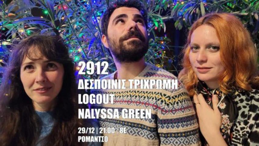 Nalyssa Green x Δεσποινίς Τρίχρωμη x Logout