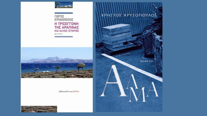 Οι Αθηναϊκές Διαδρομές Βιβλίου συνεχίζονται!