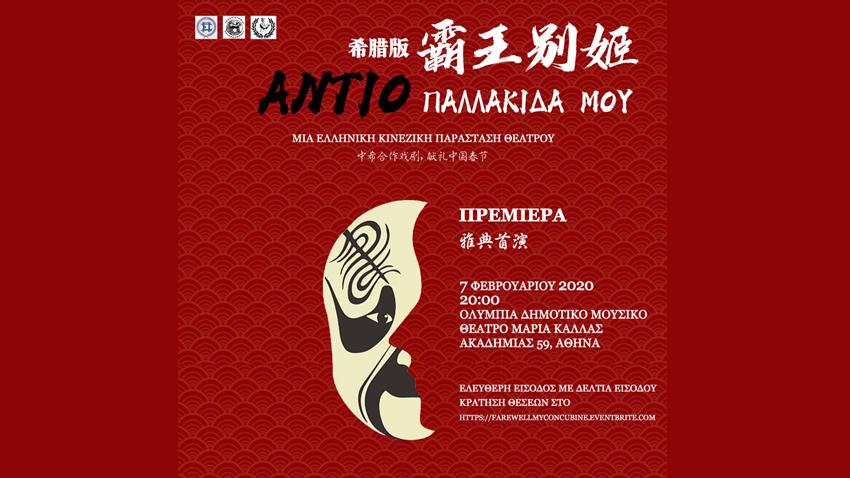 Αντίο παλλακίδα μου | Ένα από τα κλασικότερα έργα της όπερας του Πεκίνο