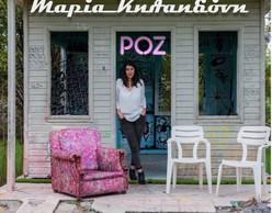 Η Μαρία Κηλαηδόνη με «ροζ» τραγούδια στη Σφίγγα