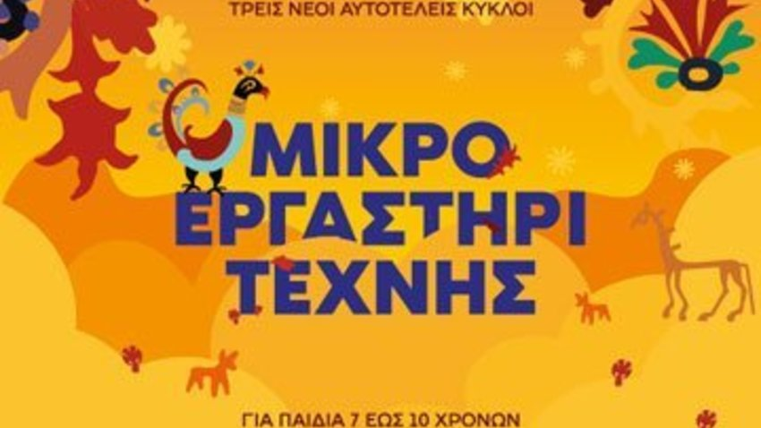 ΑΝΑΒΟΛΗ | Το Μικρό Εργαστήρι παρουσιάζει πουλιά, φυτά και ζώα από την ελληνική τέχνη στο Μουσείο Μπενάκη