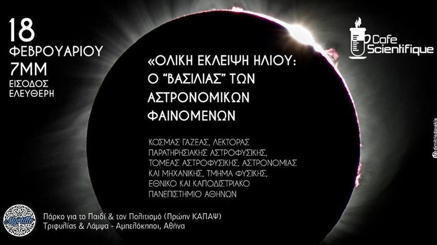 """Ολική Έκλειψη Ηλίου: Ο """"βασιλιάς"""" των αστρονομικών φαινομένων"""