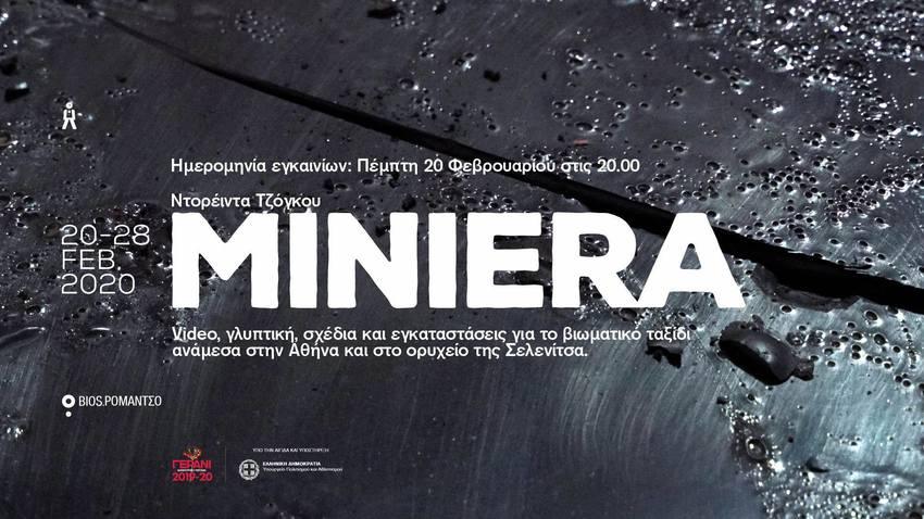 Miniera: Video, γλυπτική, σχέδια και εγκαταστάσεις