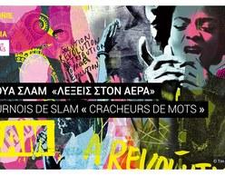 Slam ποίησης στο Γαλλικό Ινστιτούτο | Λέξεις στον Αέρα