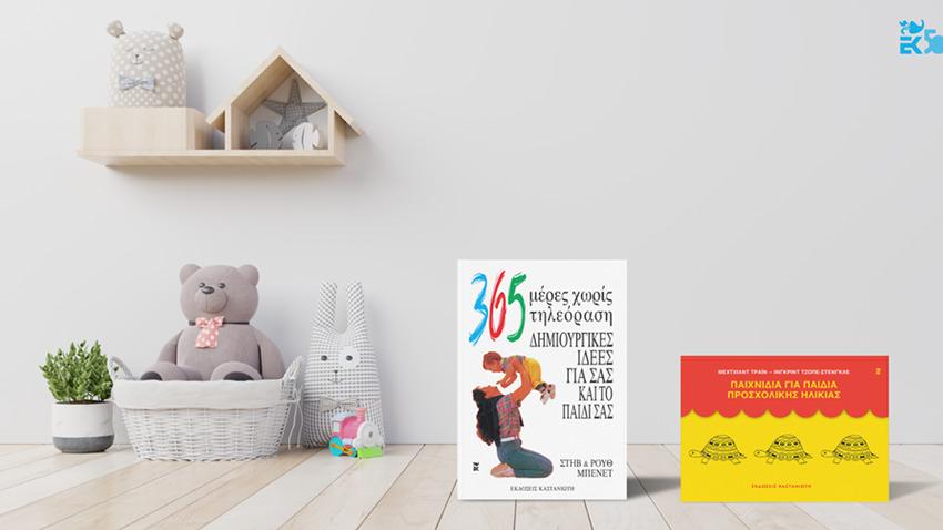 2 βιβλία δωρεάν για τη δημιουργική απασχόληση των παιδιών από τις εκδόσεις Καστανιωτή