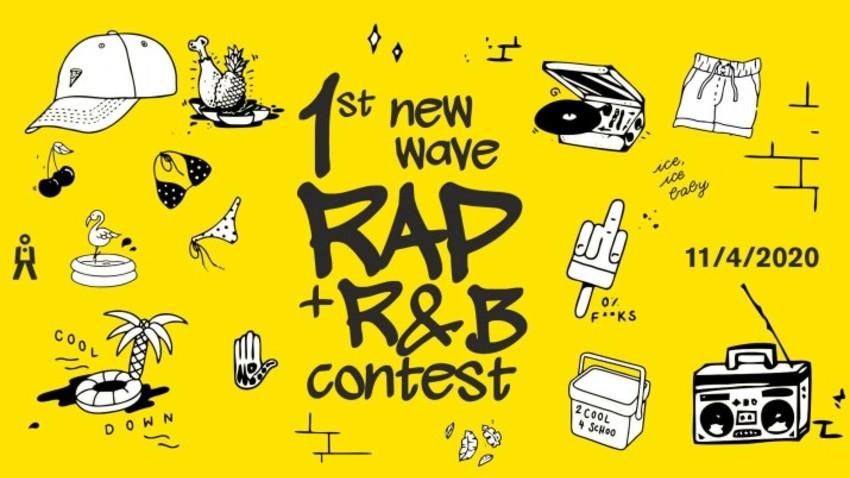 ΑΝΑΒΟΛΗ | To πρώτο New Wave Rap Contest έρχεται στο Ρομάντσο