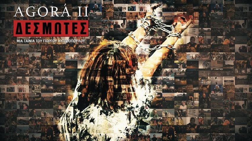 Δείτε από το σπίτι το ντοκιμαντέρ «AGORA II – Δεσμώτες»