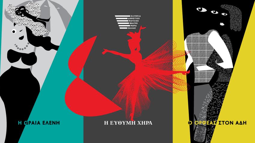 Αγαπημένες οπερέτες από το θέατρο Ολύμπια σπίτι σας!