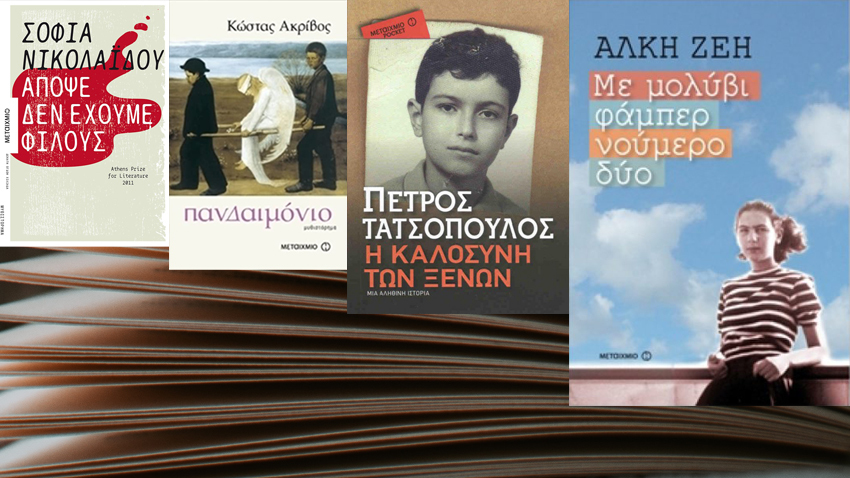 4 βιβλία με τις φωνές των συγγραφέων τους | Α. Ζέη, Κ. Ακριβός, Σ. Νικολαΐδου, Π. Τατσόπουλος