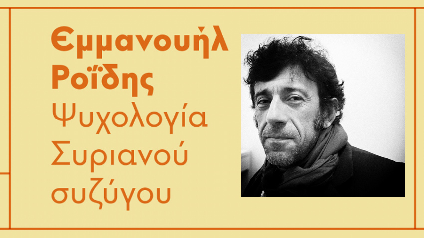 Ο Μ. Μαυροματάκης διαβάζει την «Ψυχολογία Συριανού συζύγου» του Ροΐδη